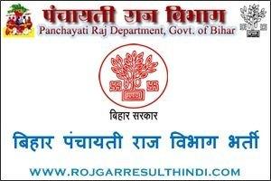 बिहार पंचायती राज विभाग भर्ती 2019