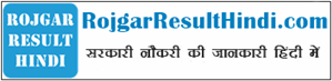 Rojgar Result Hindi Logo