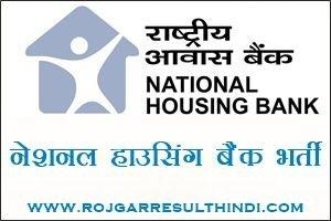 नेशनल हाउसिंग बैंक भर्ती 2020